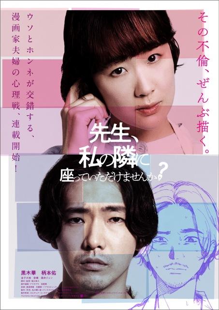 映画『先生、私の隣に座っていただけませんか?』(9月10日公開)(C)2021「先生、私の隣に座っていただけませんか?」製作委員会の画像