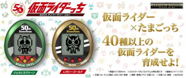 仮面ライダー50周年×たまごっち25周年のコラボ商品『仮面ライダーっち』の発売が決定の画像