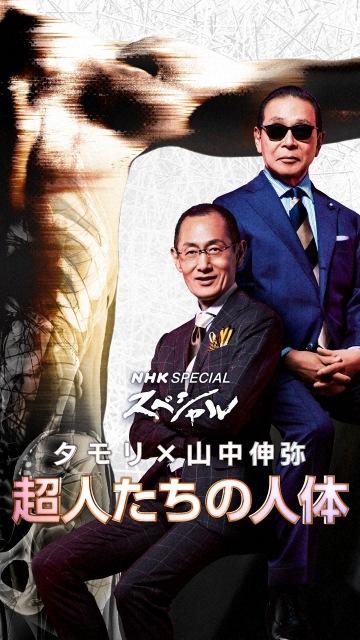 『タモリ×山中伸弥 超人たちの人体~アスリート 限界への挑戦~』が19日放送(C)NHKの画像