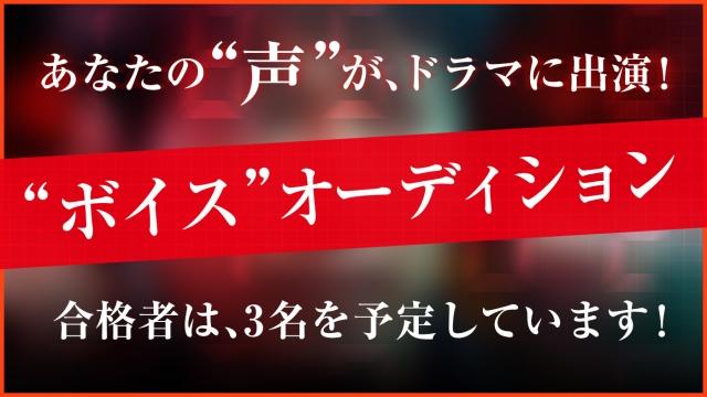 """『ボイスII 110緊急指令室』の""""ボイス""""オーディションが開催決定(C)日本テレビの画像"""
