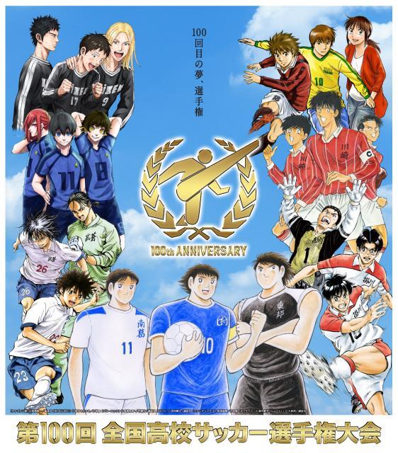 第100回『全国高校サッカー選手権大会』地区大会ポスター(C)日本テレビの画像