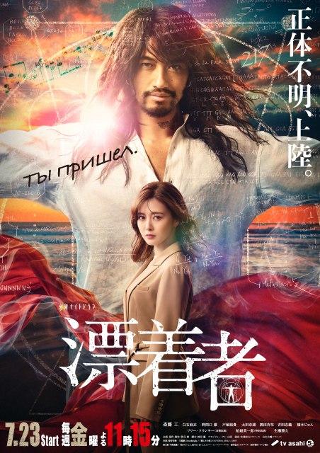 テレビ朝日系『漂着者』の解禁されたポスタービジュアル (C)テレビ朝日の画像