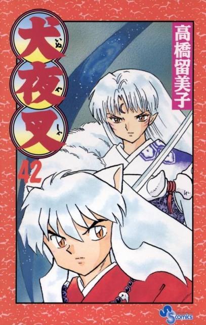 『犬夜叉』コミックス第42巻の画像