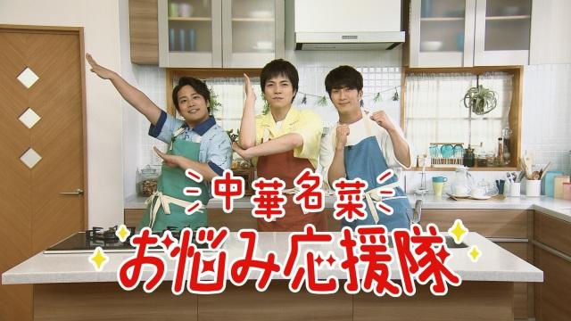 『中華名菜』シリーズ新WEB動画が公開(左から)桐山照史、重岡大毅、濱田崇裕の画像