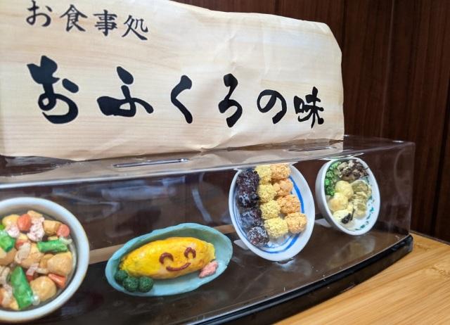 """粘土で作られた""""おふくろの味""""食品サンプル(画像提供:トゥギャッチ)の画像"""