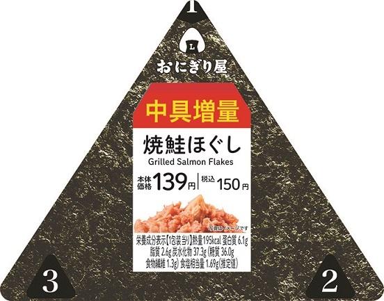 「手巻おにぎり増量 焼鮭ほぐし」(税込 150 円)の画像