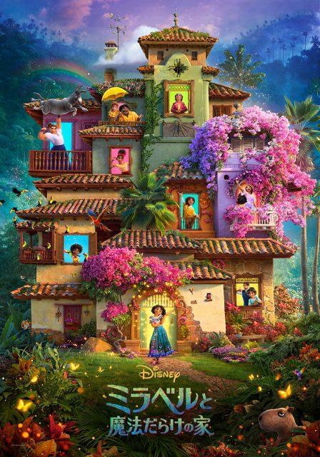ディズニー・アニメーション・スタジオ最新作『ミラベルと魔法だらけの家』今冬公開 (C)2021 Disney Enterprises, Inc. All Rights Reserved.の画像
