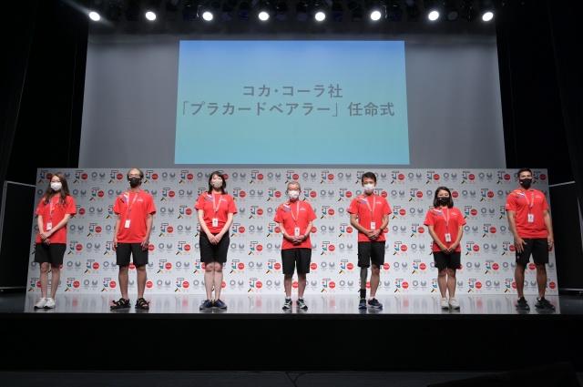 東京2020オリンピック「プラカードベアラー」任命式の画像