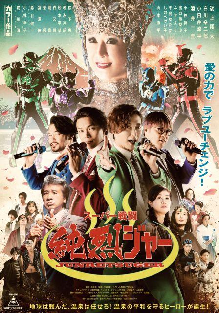映画『スーパー戦闘 純烈ジャー』(9月10日公開)(C)2021 東映ビデオの画像