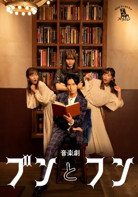 A.B.C-Z橋本良亮主演 音楽劇『ブンとフン』メインビジュアル公開の画像