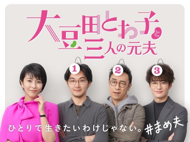 松たか子主演『大豆田とわ子と三人の元夫』ギャラクシー賞月間賞(C)カンテレの画像