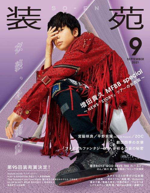 『装苑』9月号表紙を飾るNEWS・増田貴久の画像