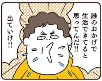 『ウチのモラハラ旦那&義母、どーにかしてください!闘う嫁のサバイバル術』(C)KADOKAWAの画像