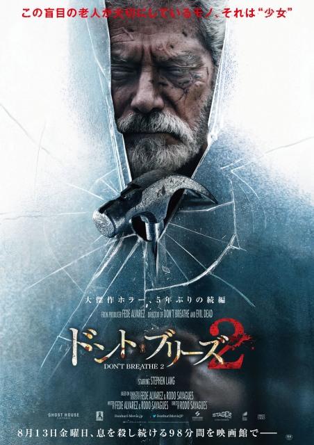 映画『ドント・ブリーズ2』(8月13日、日米同時劇場公開)の画像