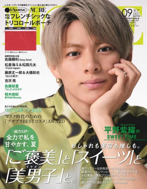 『MORE』9月号通常版表紙を飾る平野紫耀の画像