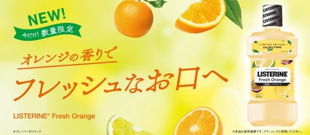 期間限定フレーバーとしては第3弾となる「リステリン(R)Fresh Orange」の画像