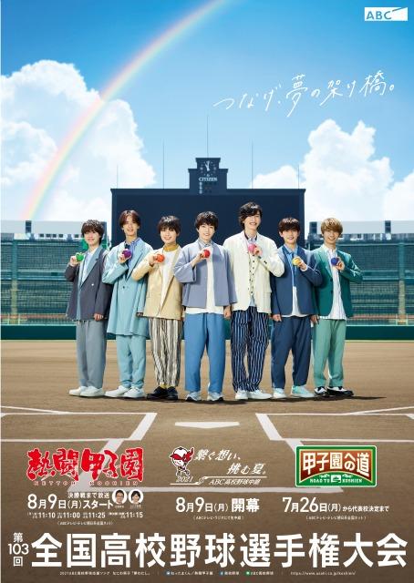 ABCで放送される第103回全国高校野球選手権大会のポスタービジュアルに登場するなにわ男子 (C)ABCの画像