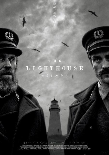 映画『ライトハウス』(公開中) (C)2019 A24 Films LLC. All Rights Reserved.の画像