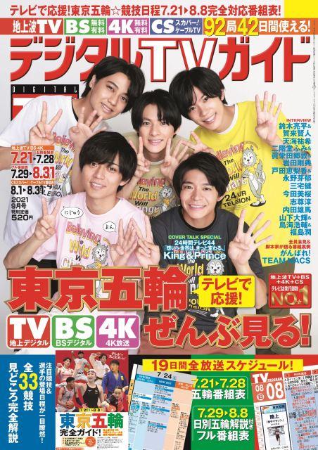 『デジタルTVガイド』表紙のKing & Prince (C)東京ニュース通信社の画像