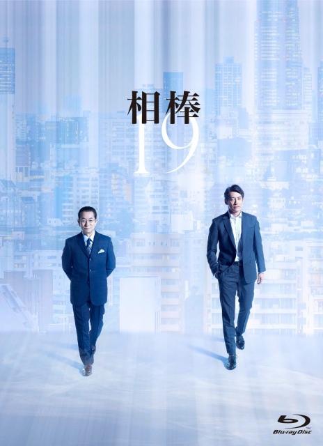 ドラマ『相棒 season19』Blu-ray&DVD BOX、10月13日より発売決定 (C)2020, 2021テレビ朝日・東映の画像
