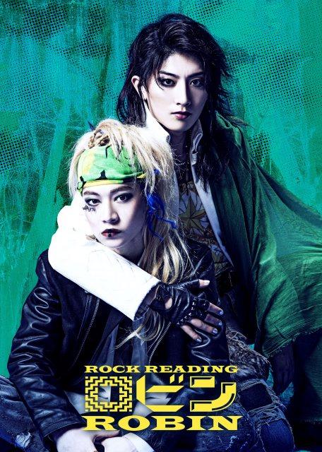 「Rock Reading『ロビン』~「ロビン・フッドの愉快な冒険」より~」キービジュアルの画像