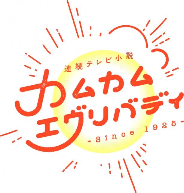 NHK連続テレビ小説『カムカムエヴリバディ』ロゴ(C)NHKの画像