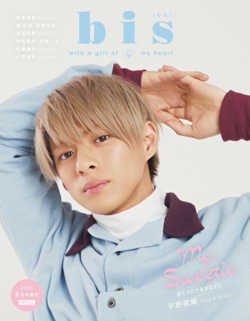『bis』9月号増刊表紙を飾るKing & Prince・平野紫耀の画像