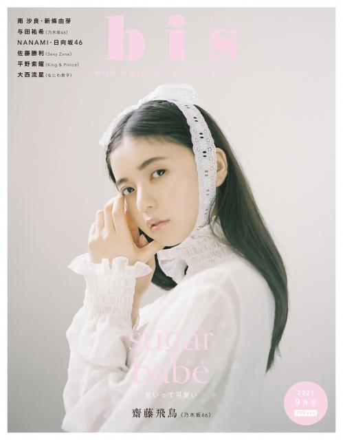 『bis』9月号表紙を飾る乃木坂46・齋藤飛鳥の画像