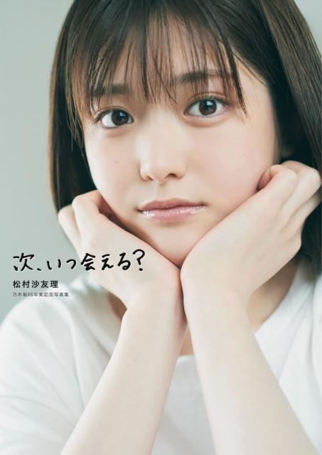 『次、いつ会える? 松村沙友理 乃木坂46卒業記念写真集』(マガジンハウス)書影の画像