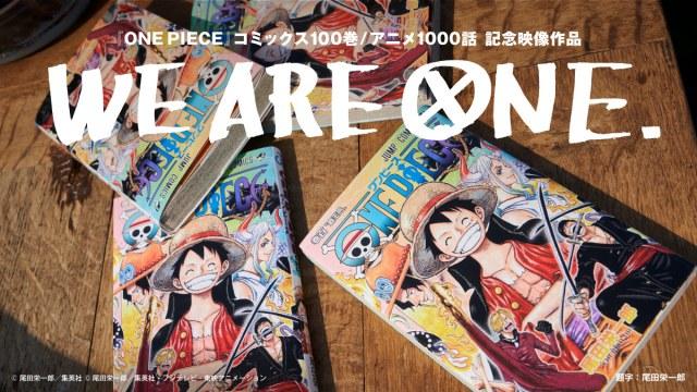 『ONE PIECE』ショートドラマ公開への画像