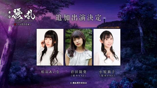 舞台『擾乱』 追加キャストに相羽あいな、岩田陽葵、小原莉子