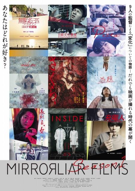 短編映画制作プロジェクト『MIRRORLIAR FILMS Season1』9月17日公開 (C)2021 MIRRORLIAR FILMS PROJECTの画像