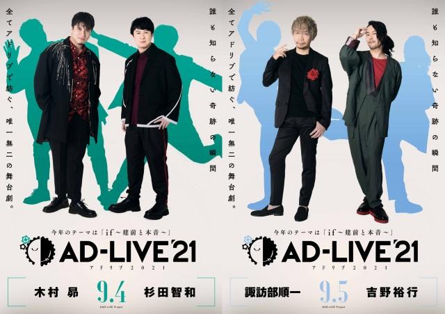 「AD-LIVE 2021」に出演する木村昴&杉田智和、諏訪部順一×吉野裕行の画像
