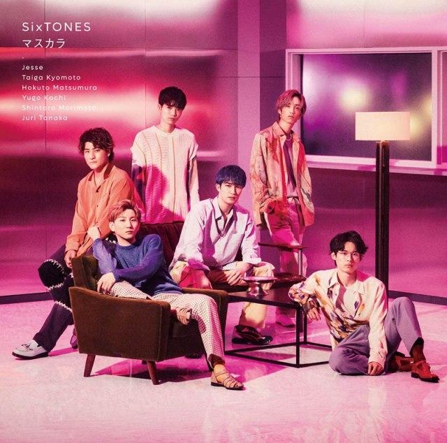SixTONES「マスカラ」(ソニー・ミュージックレーベルズ/8月11日発売)の画像