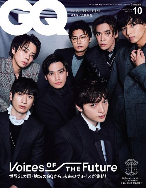 『GQ JAPAN』10月号特別版表紙を飾るKis-My-Ft2の画像