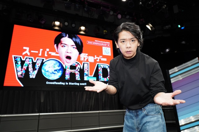 Nintendo Switch専用ダウンロードゲーム『スーパー野田ゲーWORLD』の開発決定を発表したマヂカルラブリー・野田クリスタルの画像