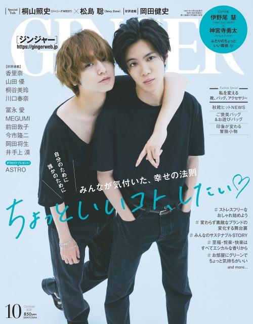 Hey! Say! JUMPの伊野尾慧とKing & Princeの神宮寺勇太が表紙を飾る『GINGER』10月号の画像