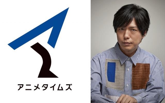 アニメ専門チャンネル「アニメタイムズ」開設(右は神谷浩史)の画像