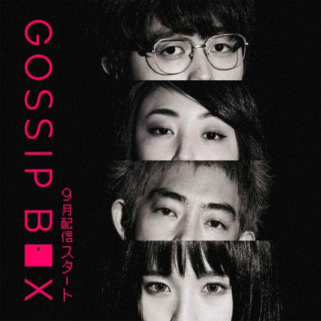 井口理主演 配信ドラマ「GOSSIP BOX」の画像