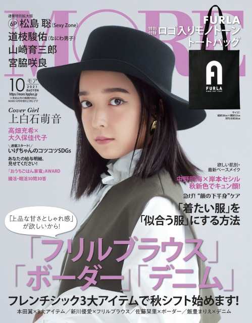 『MORE』10月号通常版の表紙を飾る上白石萌音 (C)MORE 2021年10月号通常版/集英社 撮影/横山創大の画像