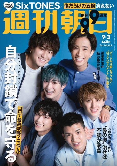 『週刊朝日』2021年9/3号表紙を飾るSixTONESの画像