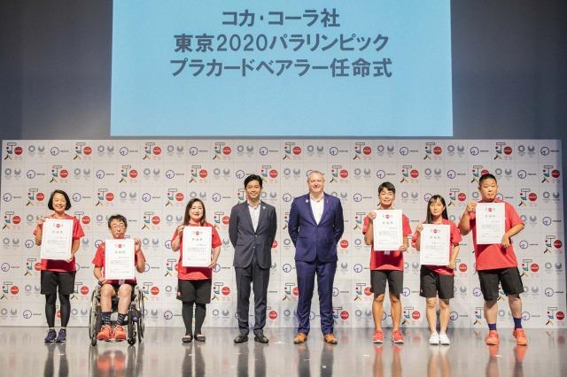『コカ・コーラ社 東京2020パラリンピック プラカードベアラー任命式』の模様の画像
