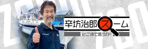 『辛坊治郎ズーム そこまで言うか!』(C)ニッポン放送の画像