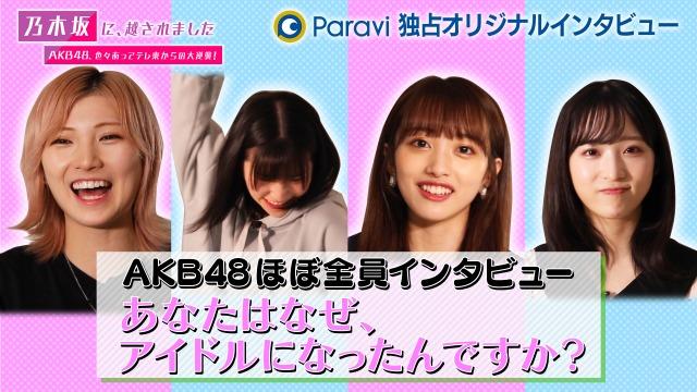 『乃木坂に、越されました ~AKB48、色々あってテレ東からの大逆襲!~』スピンオフ配信が決定 (C)「乃木坂に、越されました」製作委員会の画像