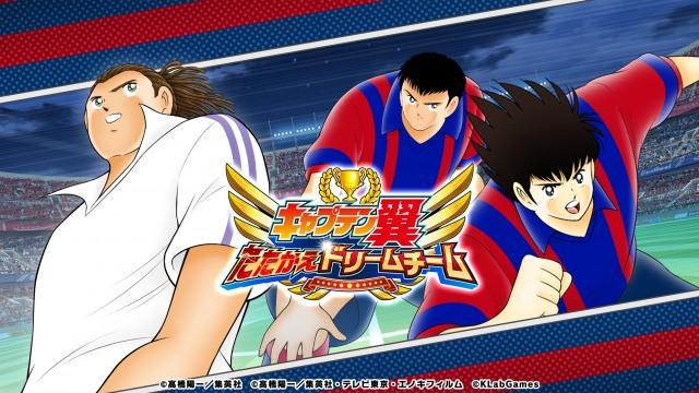 『キャプテン翼 ~たたかえドリームチーム~』の新ストーリー『NEXT DREAM』の画像