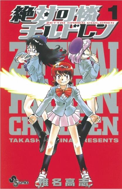 『絶対可憐チルドレン』コミックス1巻の画像