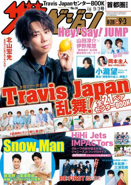 『週刊ザテレビジョン』9/3号の表紙を飾るKis-My-Ft2・北山宏光の画像