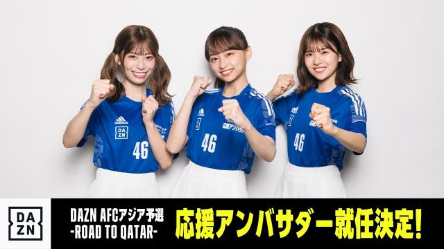 DAZN『AFCアジア予選』応援アンバサダーに就任した日向坂46(左から)東村芽依、影山優佳、松田好花の画像