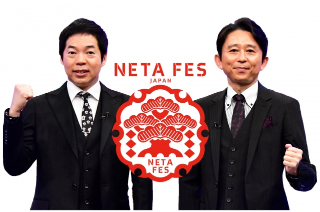 今田&有吉『ネタフェス』開催(C)日本テレビの画像