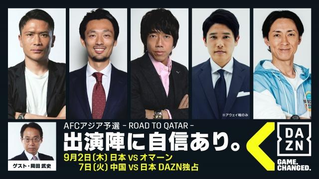 DAZN「AFCアジア予選」2チャンネル同時配信 豪華解説陣が出演の画像